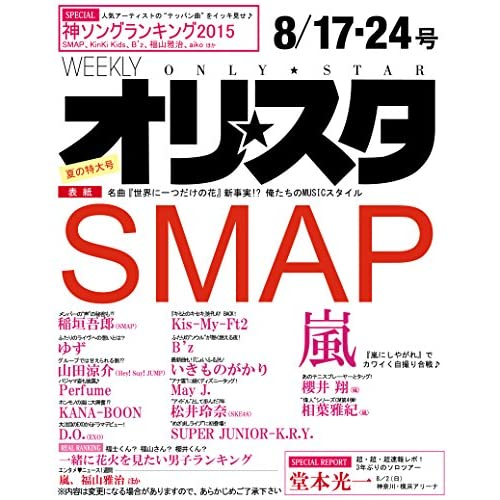 オリ☆スタ 2015年 8/24号