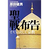 聖戦布告―イスラムそして宗教