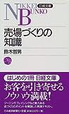 売場づくりの知識 (日経文庫)