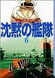 沈黙の艦隊(6) (講談社漫画文庫)