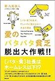 愛のバタバタ貧乏脱出大作戦!! (〈バタ・貧〉シリーズ (Part1 入門編))