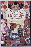 日本人が書かなかった日本―誤解と礼賛の450年
