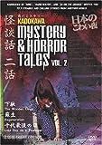 echange, troc Kadokawa Mystery & Horror Tales 2 [Import USA Zone 1]