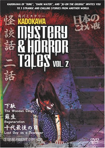 Cover art for  Kadokawa Mystery & Horror Tales Vol. 2