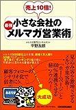 """<売上10倍!>小さな会社の最強メルマガ営業術"""" /></a></td> <td valign="""