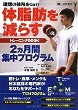 体脂肪を減らすトレーニングBOOK―理想の体形をGet!2ヵ月間集中プログラム