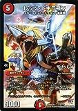 デュエルマスターズ レッツ・ドギラゴン/革命 超ブラック・ボックス・パック (DMX22)/ シングルカード