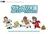 F1速報 グランプリ天国カレンダー LAP 2013(卓上タイプ)