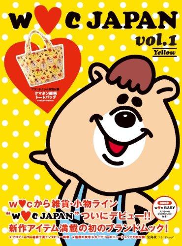 WC JAPAN 2012年度版 大きい表紙画像