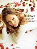 道端ジェシカ 単行本 「JESSICA'S SECRET」
