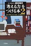 「考える力」をつける本〈2〉—「自分の考え」をどう深め、どう実践するか [単行本] / 轡田 隆史 (著); 三笠書房 (刊)
