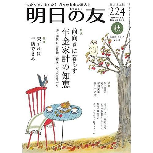 明日の友 224号 秋 2016年11月号 [雑誌]