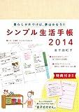 シンプル生活手帳2014