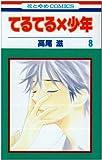 てるてる×少年 第8巻 (花とゆめCOMICS)
