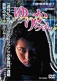 ゆりかちゃん[DVD]