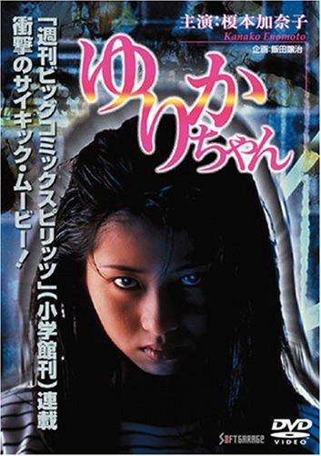 ゆりかちゃん [DVD]