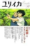 ユリイカ2004年12月号 特集=宮崎駿とスタジオジブリ