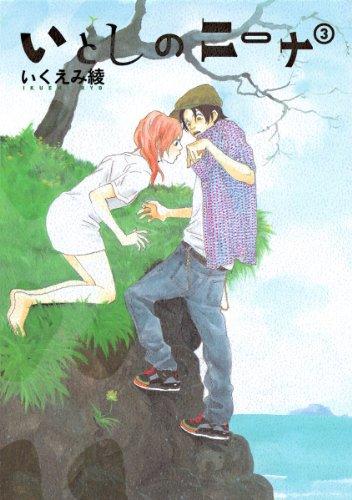いとしのニーナ  (3) バーズコミックス デラックス