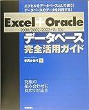 Excel+Oracle(2000/2002/2003+9i/10g)データベース完全活用ガイド