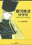 銀河鉄道999 PERFECT BOOK (宝島社文庫)