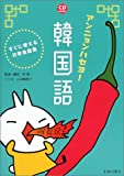 アンニョンハセヨ!韓国語―すぐに使える日常会話集 (CD book)