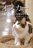 オスカー—天国への旅立ちを知らせる猫