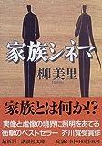 家族シネマ (講談社文庫)