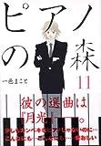 ピアノの森(11巻)