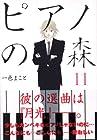 ピアノの森 第11巻 2005年12月22日発売