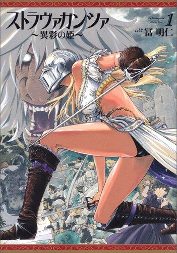 ヒトならざるモノから、人を守る高い壁は、もう一つある。『ストラヴァガンツァ -異彩の姫-』