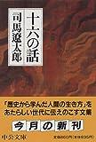 「十六の話」司馬 遼太郎