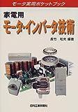 家電用モータ・インバータ技術―モータ実用ポケットブック