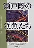 瀬戸際の渓魚(さかな)たち