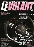 LE VOLANT (ル・ボラン) 2006年 09月号 [雑誌]