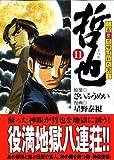 哲也 -雀聖と呼ばれた男-(11) (講談社漫画文庫)