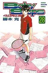 勝木光のテニス漫画「ベイビーステップ」テレビアニメ化決定