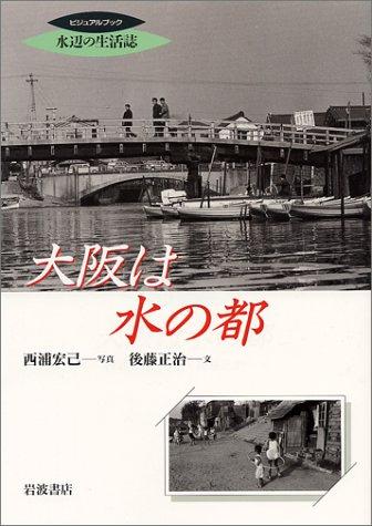 大阪は水の都 (ビジュアルブック水辺の生活誌)