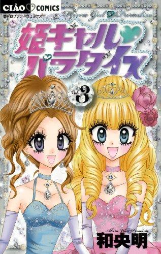 姫ギャルパラダイス 3 (フラワーコミックス)