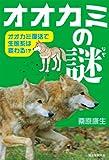 オオカミの謎: オオカミ復活で、生態系は変わる!?