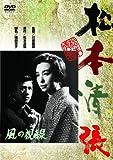 風の視線[DVD]