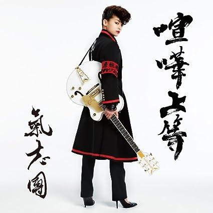 喧嘩上等 (CD+DVD)