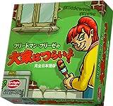 フリードマン・フリーゼの大家はつらいよ 完全日本語版