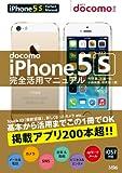 docomo iPhone5S 完全活用マニュアル