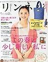 リンネル 2014年 03月号 [雑誌]