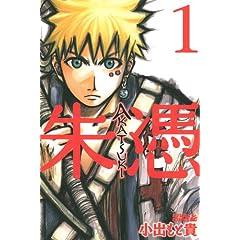AKATSUKI-���-(1) (���C�o��KC)