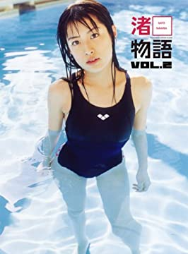 佐藤渚1st.写真集 渚物語 VOL.2 (彩文館アイドルコレクション)