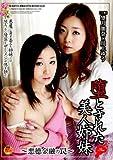 堕とされた美人姉妹 悪徳金融の罠 [DVD]