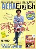 AERA English (アエラ・イングリッシュ) 2016 Spring & Summer [雑誌] (AERA増刊)