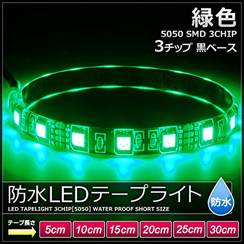 12V 防水 LED テープライト 3チップ 25cm (黒ベース) 発光色:緑色
