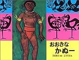おおきなかぬー (こどものとも世界昔ばなしの旅2)
